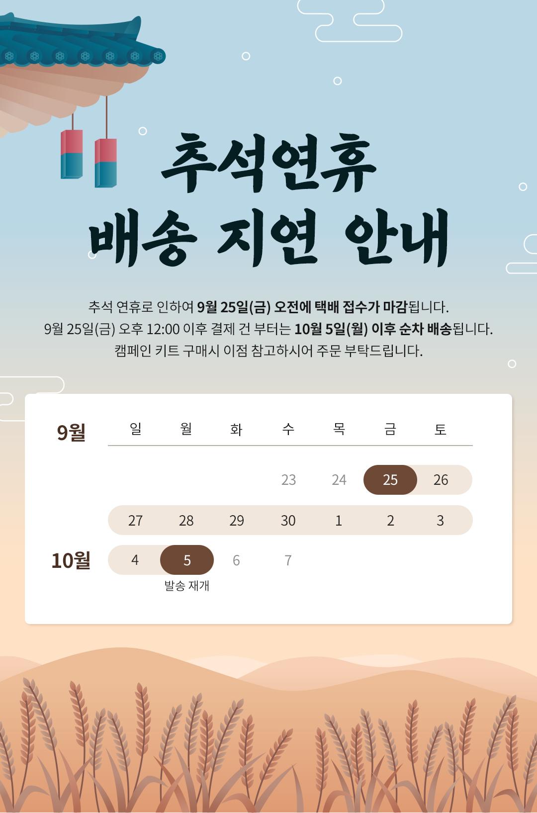 추석연휴 배송지연안내